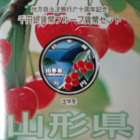 地方自治法施行60周年山形Aセット千円銀貨プルーフ2014平成26年【送料無料】