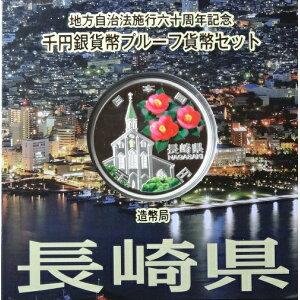 Монеты для празднования местной автономии 60-летие исполнения Закона о местной автономии префектуры Нагасаки Набор серебряных монет доказательство Тысяча иен 2015 2015 [Бесплатная доставка]