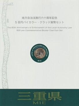 地方自治 記念硬貨 地方自治法三重県500円バイカラークラッド貨幣セット切手シート付