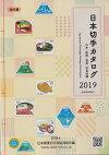 【メール便送料無料】最新版2019年日本切手カタログ日本郵便切手商協同組合