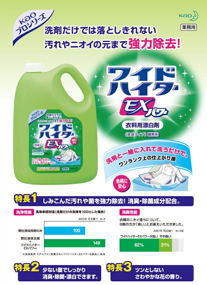 花王プロシリーズ ワイドハイターEXパワー 業務用 4.5L×4本