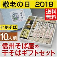 【送料無料】そば屋の干そば10人前ギフトBOX(G10)