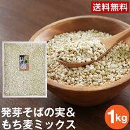 もち麦そばの実ミックス1kg