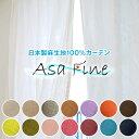 日本製麻生地100%麻カーテン気持ちいいがいっぱいつまった「AsaFi...