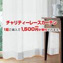 楽天チャリティーレースカーテン 2枚組 UVカット率92% 目隠し機能 ウォッシャブルサイズ:幅100cm×丈133cm/丈176cm/丈198cm×2枚組