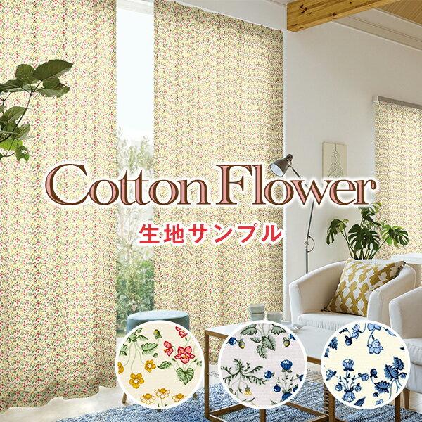 コットン100%生地を使用した可愛い小花柄カーテン「Cotton Flower」コットンフラワー サンプル請求簡単!採寸メジャー付き