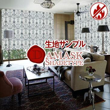 ラグジュアリーデザイン「Damaskシェード」ダマスク柄 防炎加工済 サンプル請求