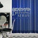 カーテンメーカーくれない直販店で買える「「DRESSING STRIPE」 サンプル請求 簡単!採寸メジャー付き」の画像です。価格は1円になります。