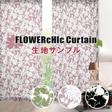 コットン100%生地を使用したシックなフラワーデザインカーテン「フラワーシックカーテン」 サンプル請求簡単!採寸メジャー付き