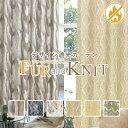 至高のデザイン遮光カーテンプロダクト「FUR&KNIT」息をのむ美しさ...