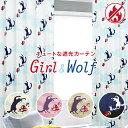 子供部屋 遮光カーテン 「Girl&Wolf」 防炎加工済み 男の子・女の子にも既製サイズ:100×110・100×120・1...