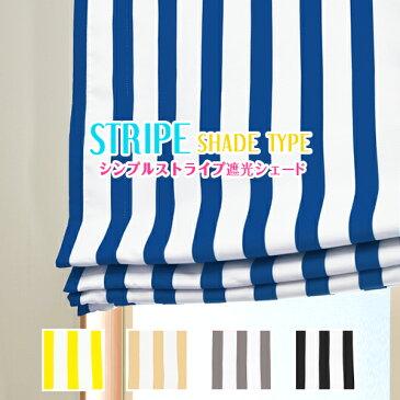 【15%OFFクーポン対象】11/25 0:00〜11/26 9:59迄美しい発色に仕上げた「ストライプ 遮光 シェードカーテン」 全5色サイズ:幅61〜90×丈40〜100cm