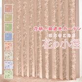 小花柄1級遮光カーテン 「花の小径」 Bサイズ:幅100cm×丈155〜200cm×2枚組( カーテン 遮光 1級 フラワー 和柄 和室 オーダーカーテン 一級遮光カーテン カーテン遮光 )