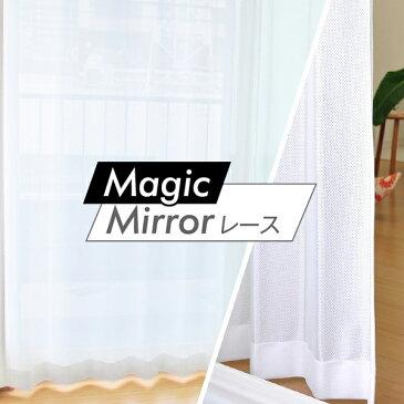 マジックミラーレースカーテン Eサイズ:幅200cm×丈78〜148cm×2枚組