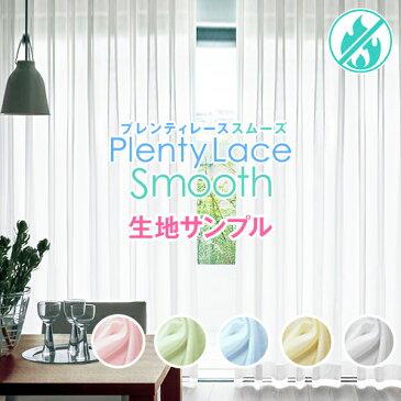 「PlentyLace Smooth」ボイルタイプ サンプル 採寸メジャー付き