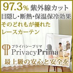 幅100cm×丈108/133/176/198/213/228cm×2枚組 他サイズ可 日本製 遮熱レースカーテン 断熱ミラ...