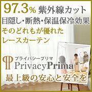 カーテン プライバシープリマミラーレースカーテン オーダー プライバシー