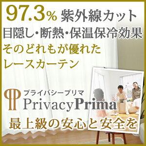 カーテン プライバシープリマミラーレースカーテン ベランダ 子供部屋 プライバシー