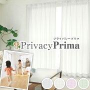 プライバシープリマミラーレースカーテン カーテン プライバシー オーダー