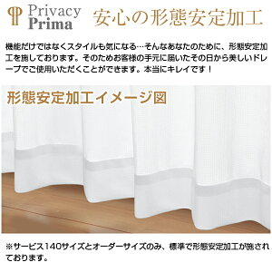 レースカーテンプライバシープリマミラーレースカーテン(紫外線カットレースカーテン防炎レースカーテン)curtain