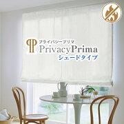 プライバシー プレーンシェード シェード カーテン 子供部屋