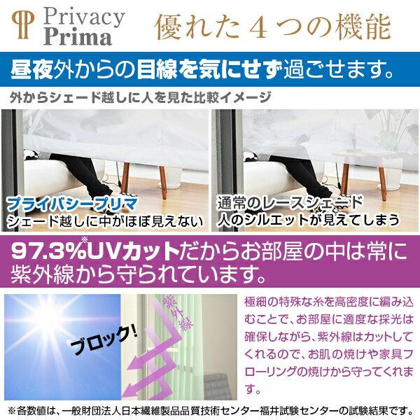 【クーポンセール対象外】夜も目隠し!プライバシープリマミラーレースカーテン 節電対策 プレーンシェードタイプサンプル請求