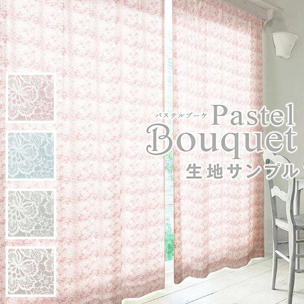 総レースデザインのプリントを施したダブルガーゼカーテン「PastelBouquet」パステルブーケ。サンプル請求 簡単!採寸メジャー付き