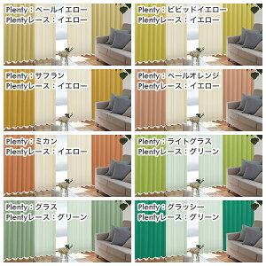 遮光カーテンプレンティレースカーテン4枚セット(1級遮光カーテン遮熱カーテンオーダーカーテン防炎カーテンカーテン遮光)curtain