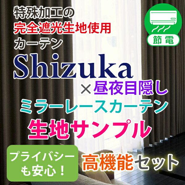 特殊加工の完全遮光生地使用カーテン「Shizuka」×昼夜目隠しミラーレースカーテンセット サンプル 簡単!採寸メジャー付き