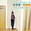 リビング階段や間仕切りに「高断熱・高密度スリットカーテン」穴が開かない取付簡単レール付サイズ:幅90cm×丈230cm/幅90cm×丈240cm