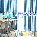 【1200円OFFクーポン!カーテンセット限定!】8/25 0:00〜...