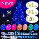 【送料無料】【クリスマスツリー】 60cm・90cm・120cm ブルーLEDファイバーツリー(ミニ クリスマス ツリー クリスマス雑貨 クリスマスグッズ クリスマス用品 飾り 装飾 ファイバー LED 電飾 イルミネーション) christmas tree