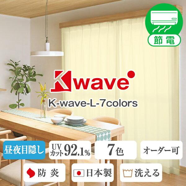 カーテン・ブラインド, レースカーテン  7K-wave-L-7colors 30300cm80300cm 12