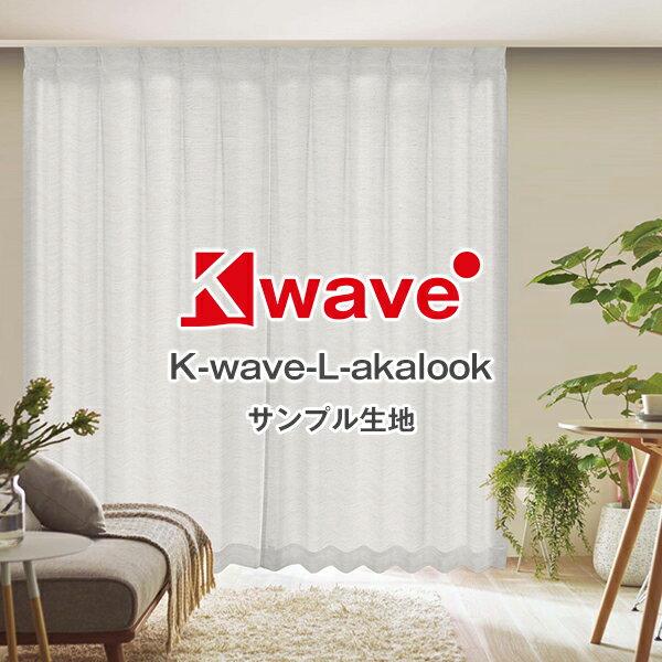 明るい・安心・安全!暮らしを守る次世代レースカーテン 「K-wave-L-akalook」 サンプル請求簡単!採寸メジャー付き