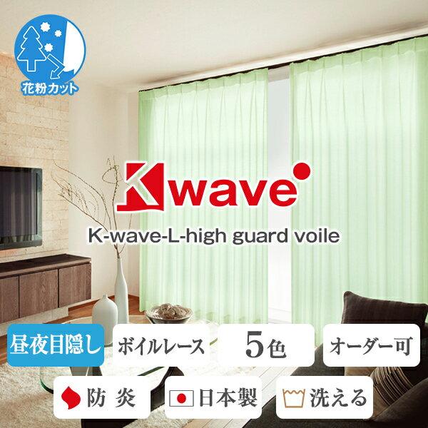 カーテン・ブラインド, レースカーテン K-wave-L-high guard voile 30300cm80300cm 12
