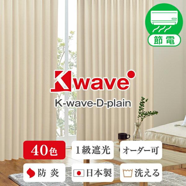 カーテン・ブラインド, ドレープカーテン  K-wave-D-plain40 1 12