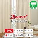 カーテンくれない 「K-wave-D-plain」40色遮光...