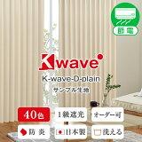 遮光カーテン 40色1級遮光防炎断熱イージーオーダーカーテン「K-wave-D-plain」サンプル簡単!採寸メジャー付き かーてん 新生活