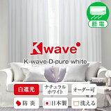 白色遮光カーテン 「K-wave-D-pure white」 サイズ:幅30cm〜幅300cm×丈80cm〜丈300cm オーダーカーテン 遮光 白 塩系 1枚入り・2枚組からお選びいただけます