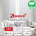 カーテンメーカーくれない直販店で買える「【999円OFF】遮熱・節電対策応援クーポンセール 8/15 0:00 〜 8/17 9:59【サンプル請求】 白色遮光カーテン「K-wave-D-pure white」簡単!採寸メジャー付き 節電」の画像です。価格は1円になります。
