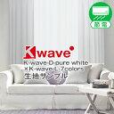 カーテンメーカーくれない直販店で買える「【999円OFF】遮熱・節電対策応援クーポンセール 8/15 0:00 〜 8/17 9:59【生地サンプル】スタイリッシュでおシャレな 白 カーテン 「K-wave-D-purewhite」 レースカーテン 「K-wave-L-7colors WHITE BLACK」 セット サンプル請求 簡単!採寸メジャー付き」の画像です。価格は1円になります。