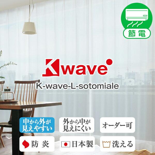 カーテン・ブラインド, レースカーテン K-wave-L-sotomiale 30300cm80300cm 12