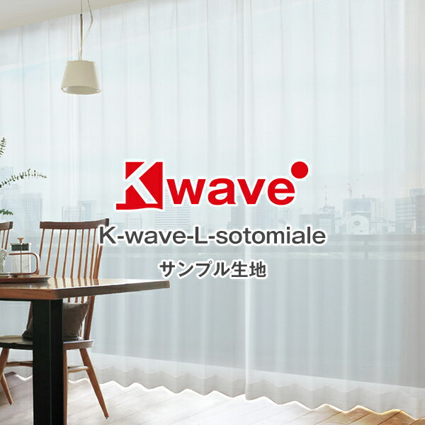 レースカーテン「K-wave-L-sotomiale」 サンプル請求簡単!採寸メジャー付き