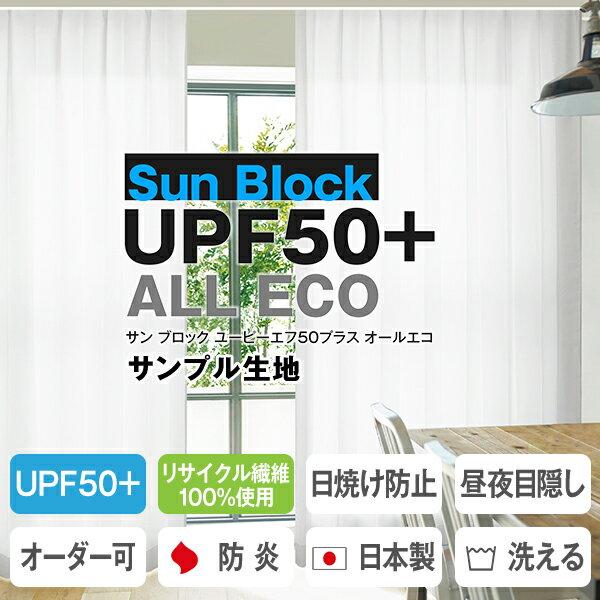 日焼けをしっかり防ぐためのボイルレースカーテン「SunBlockUPF50+」サンプル請求簡単!採寸メジャー付き