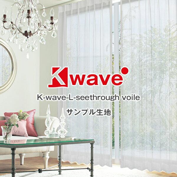 ふんわりキュートなレースカーテン「K-wave-L-seethrough voile」サンプル請求簡単!採寸メジャー付き