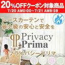 レースカーテンで最上級の安心と安全を「プライバシープリマ」 日本製 幅...