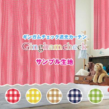 ちょうどいいチェック柄 遮光カーテン ギンガムチェックカーテン。サンプル請求 簡単!採寸メジャー付き 節電