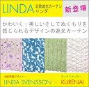 北欧遮光カーテン♪新鋭北欧デザイナーと日本の技術で誕生。(北欧遮光カーテン)リンダ・スベン...