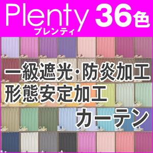 遮光カーテン♪36色1級遮光防炎断熱イージーオーダーカーテン「プレンティ」サイズ:〜幅150セ…