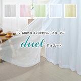 ミラーレースカーテン「Duet」 幅30〜300cm×丈80〜300cm 1枚入り・2枚組からお選びいただけます